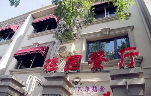 天津美食-桂园餐厅