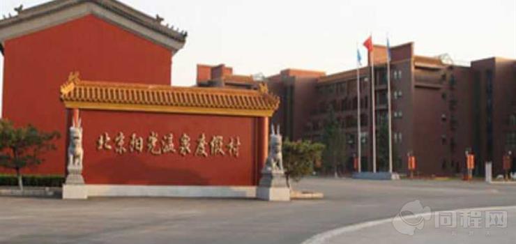 北京阳光酒店和怡阳光度假村