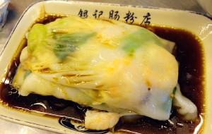 广东美食-银记肠粉(上九路店)