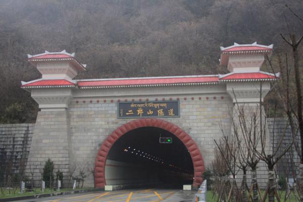 二郎山隧道   《歌唱二郎山》的歌谱   二郎山上的冰挂   一大碗抄手,吃