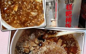 贵州美食-糕粑稀饭