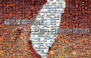 【恒春图片】福尔摩撒的回忆 ——台湾十日顺时针环岛游