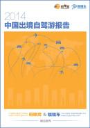 2014中国出境自驾游报告
