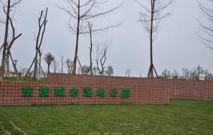 【眉山图片】东坡城市湿地公园