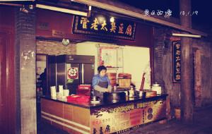 西塘美食-管老太臭豆腐
