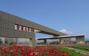 重庆娱乐-重庆大学
