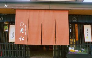 京都美食-老松(岚山店)