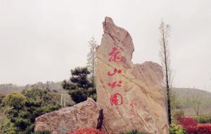 安徽娱乐-龟山湿地公园