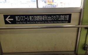 【仙台市图片】#消夏计划#【游记】2014年0912-0921日本15天自由行5(仙台东京上海北京)