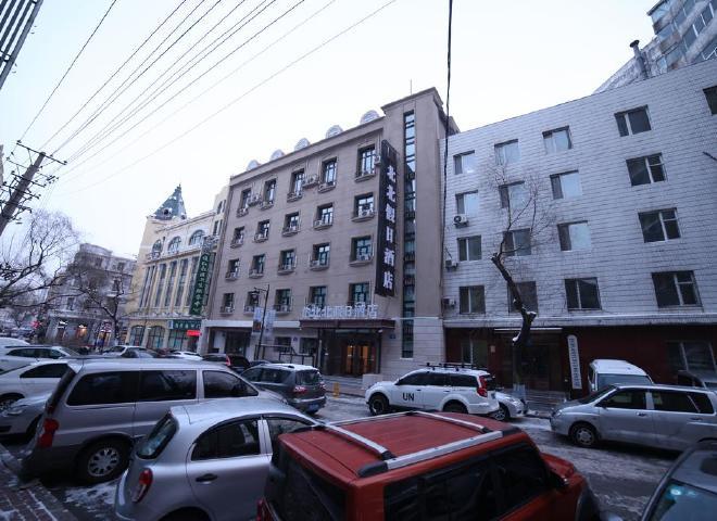 北北假日酒店(哈尔滨中央大街店 )预订
