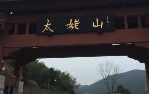 【福鼎图片】上海-太姥山 2日游 最强游记
