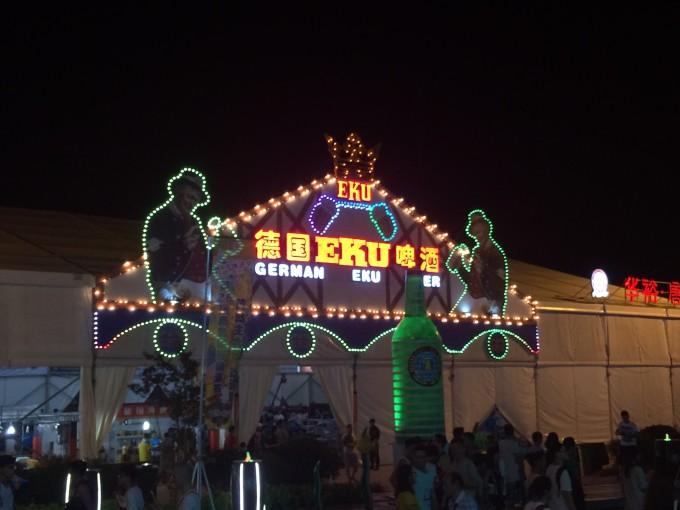 第26届青岛啤酒节——狂欢(青岛黄岛)
