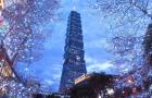 台湾 台北101摩天大楼观景台电子门票(自助取票/节省时间/可选故宫+101联票)