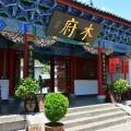 四月去过的丽江旅游景点丽江景点 - 马蜂窝(图1)