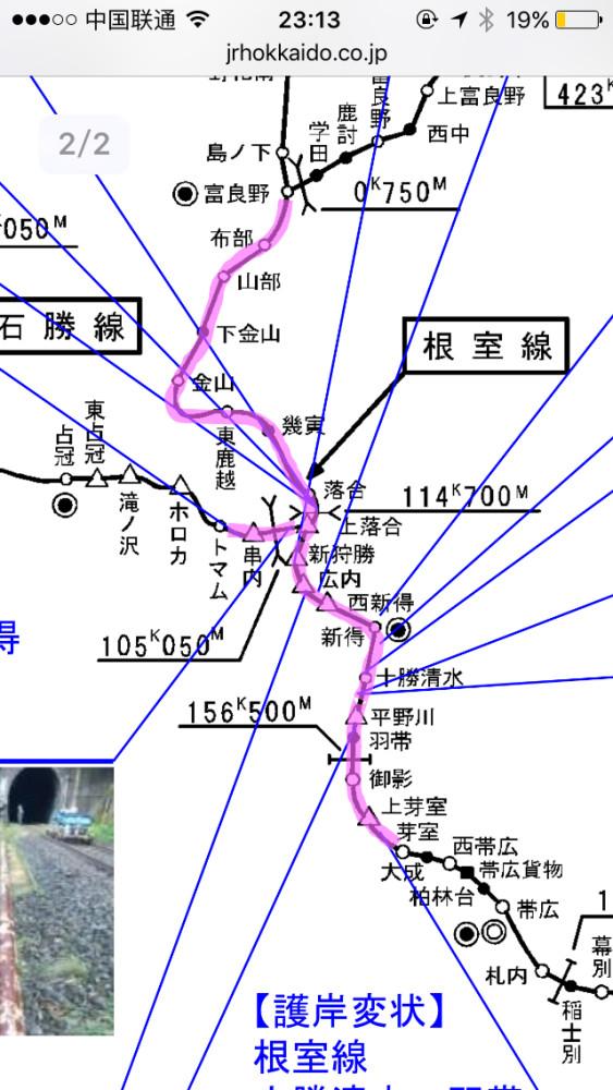 jr北海道停运,钏路到知床的交通方法?巴士时刻表?