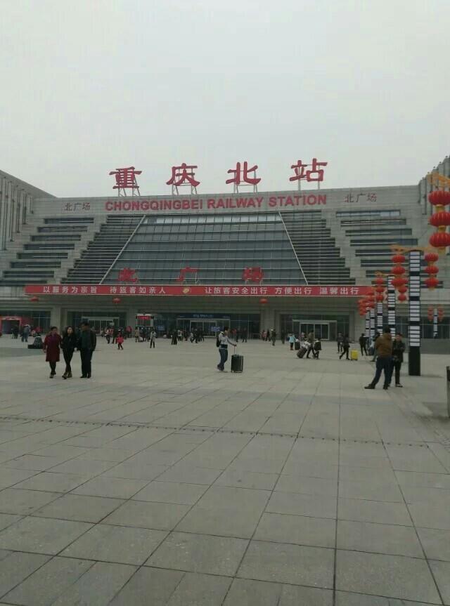 线路:重庆北站南广场站(3号口进)轻轨3号线(开往鱼洞方向)两路口站