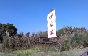 【常熟图片】江苏常熟游(2--2)