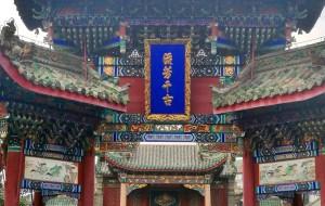 【开封图片】2016锦绣中原之山陕甘会馆