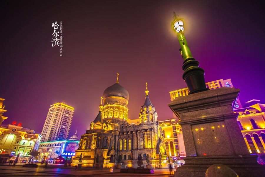 哈尔滨旅游景点