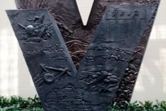 芷江抗日受降纪念坊 抗日胜利七十周年纪念