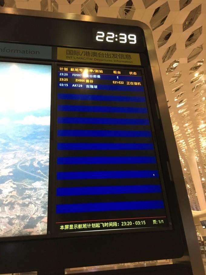 飞机晚点了半个小时,经过大概三个半小时的飞行终于