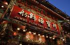 香港 珍宝海鲜舫餐券短信电子票(2人起订)