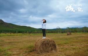【黑山图片】吉林-阿尔山-满洲里-黑山头-室韦-恩和-莫尔格勒-海拉尔-吉林 内蒙古7日自驾游