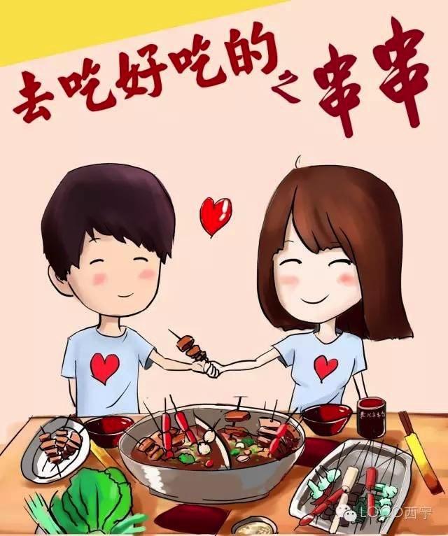 串串火锅卡通图片