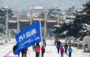 【河北图片】2015-11-28 跟随大部队,徒步清东陵。第四届环清东陵国际徒步大会