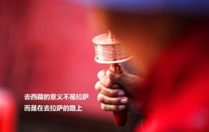 【可可西里图片】自驾福克斯享受西藏之旅——滇藏进青藏出