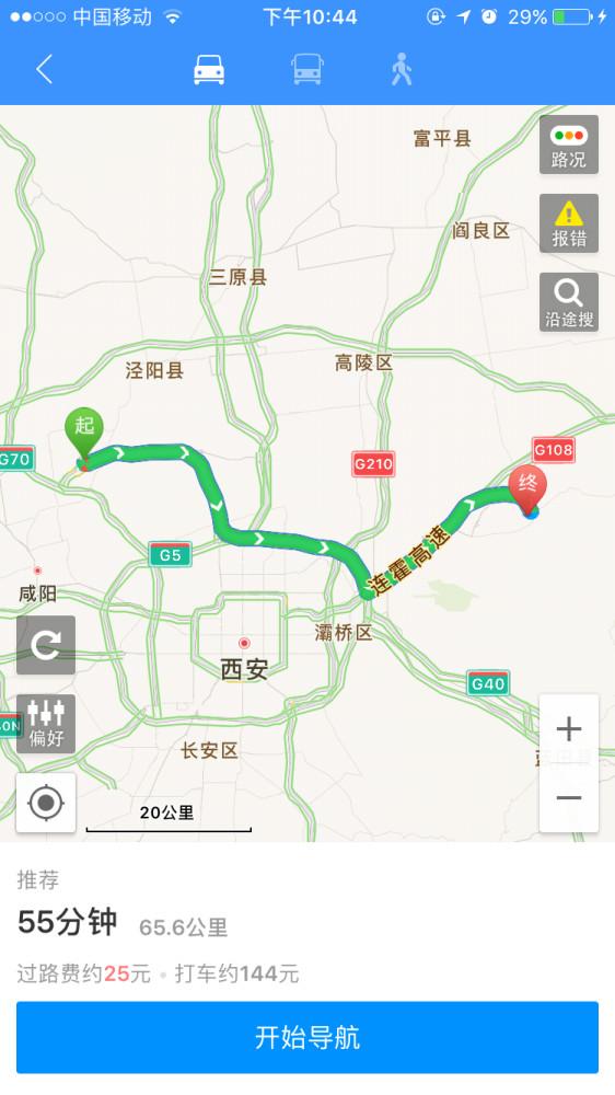 西安飞机场离西安市区(兵马俑)有多远?