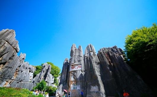 石林風景區又稱為云南石林,位于云南省昆明