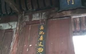 【广安图片】岳池文庙