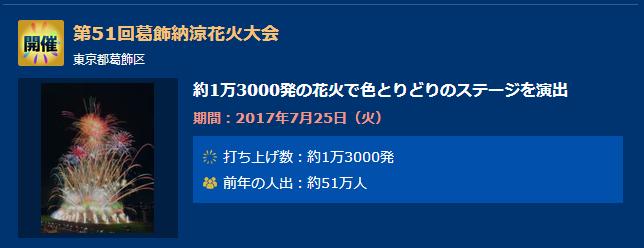 花火 line