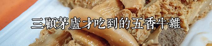 三顾茅庐才吃到的五香牛杂