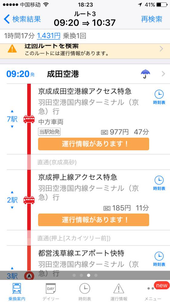 京成 線 運行 情報