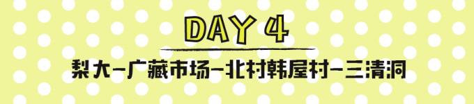 DAY4,梨大-广藏市场-北村-三清洞