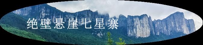 绝壁悬崖-七星寨