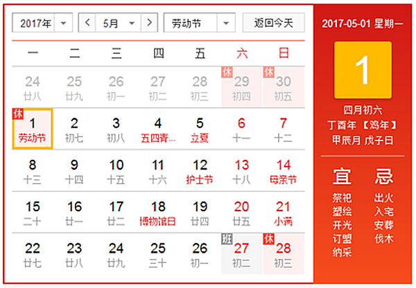 2017五一请假攻略休假变九天,五一拼假详细攻略