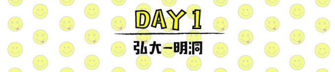 DAY1,弘大-明洞