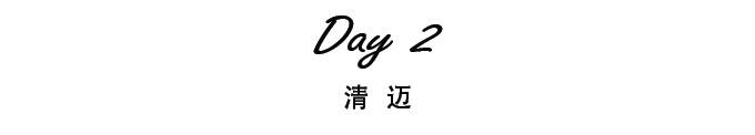 【Day 2】清迈