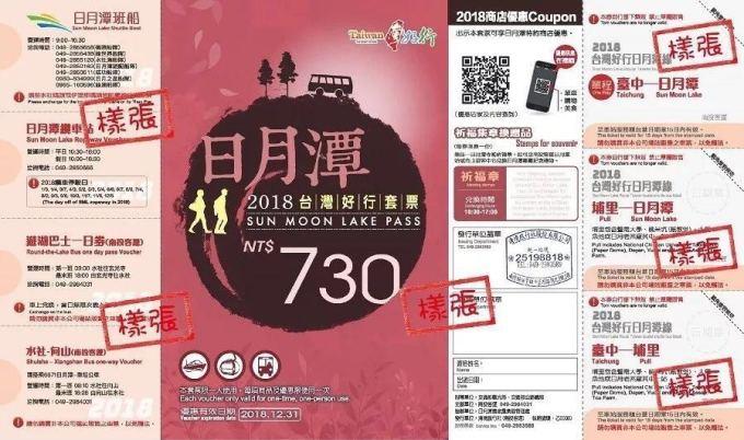 台灣旅拍 - 短短六天的緊湊旅行 15