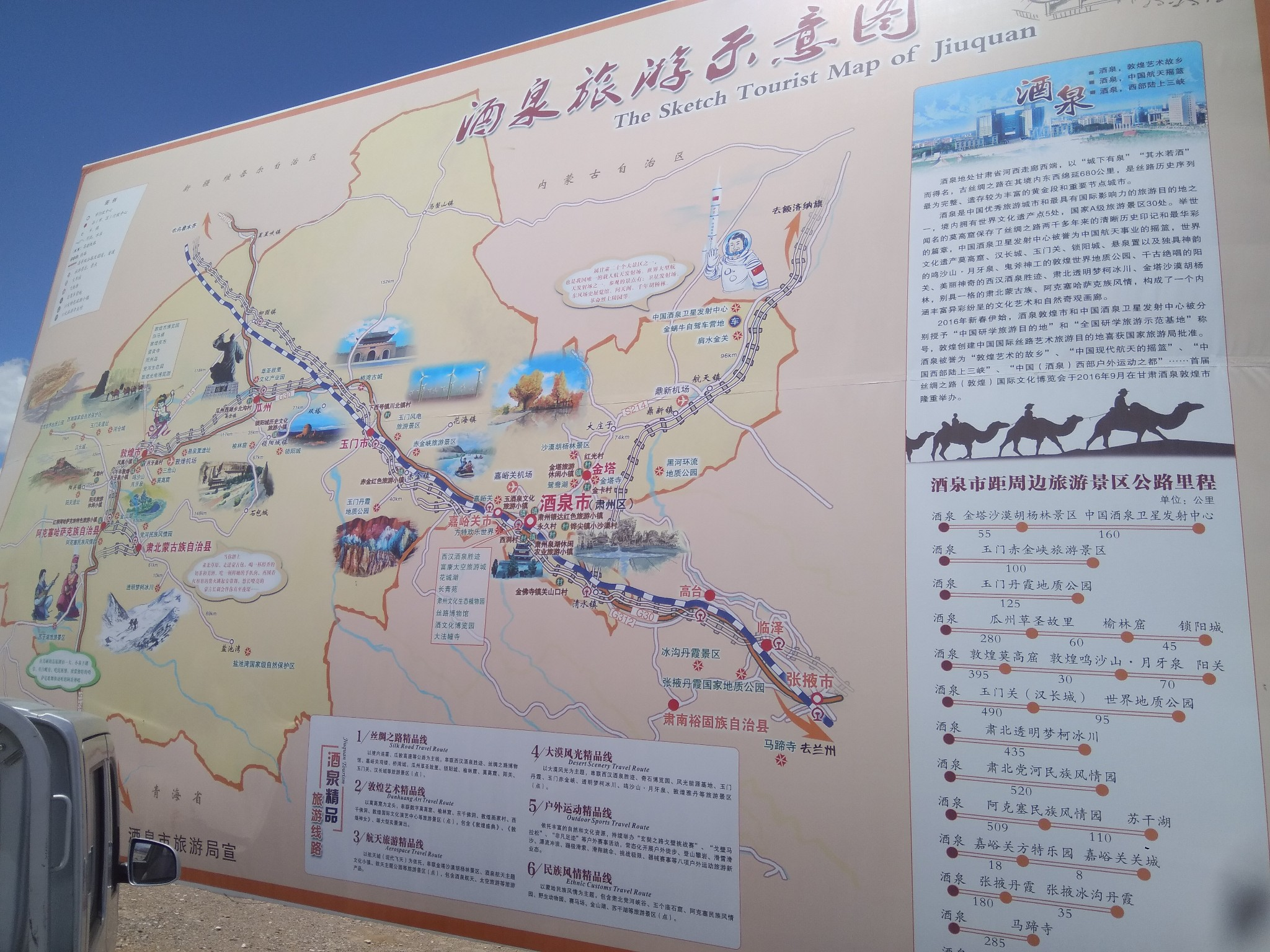 GanSu JiaYuGuan Tourist Map