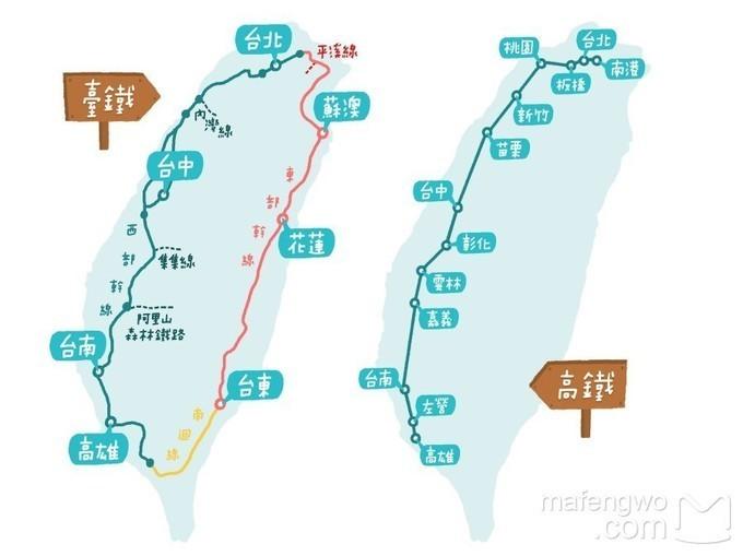 台湾旅行公共交通大全 哪种方式最省钱?超仔细!