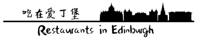 吃在爱丁堡 Restaurants in Edinburgh
