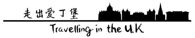走出爱丁堡 Travelling in UK