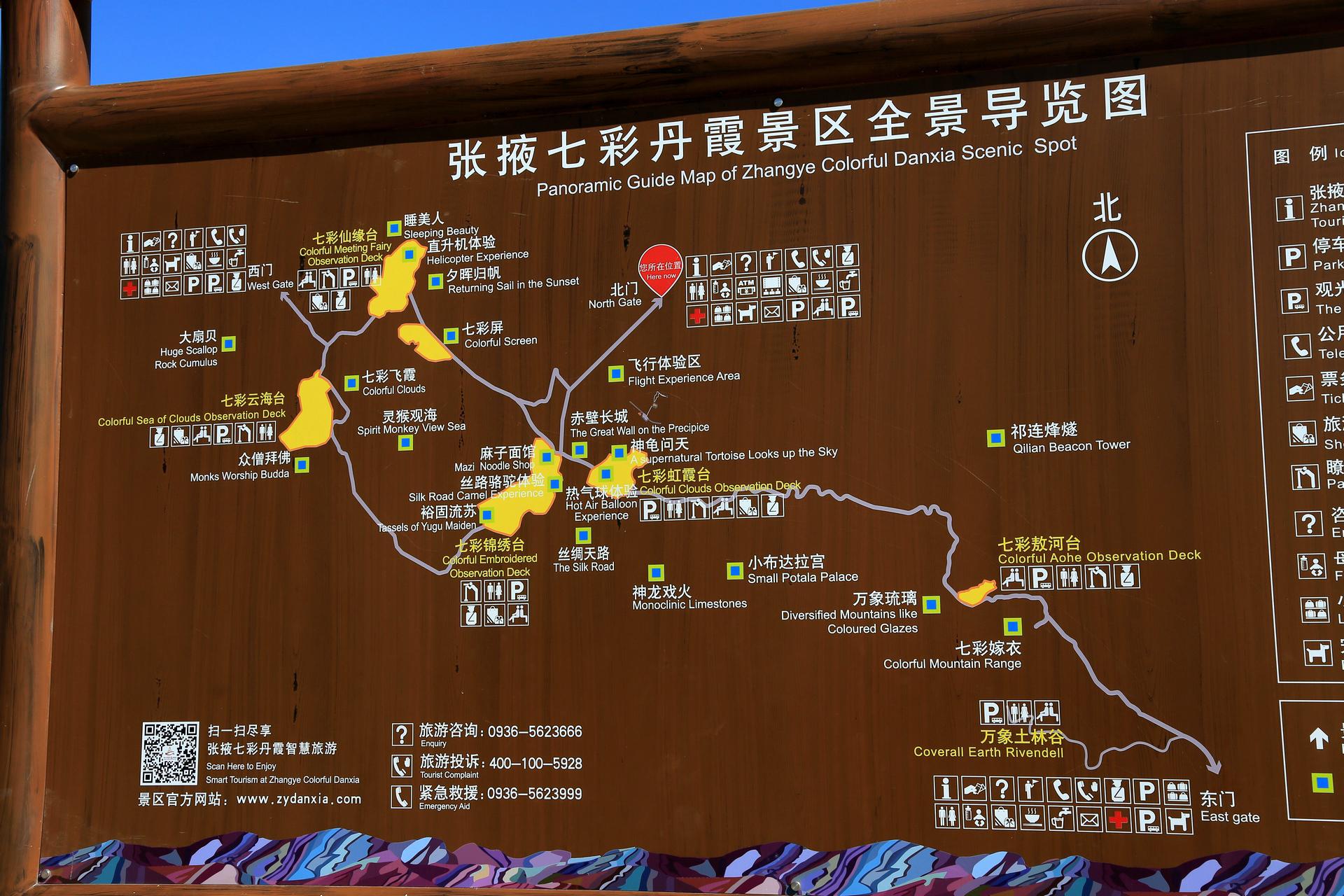 zhangye qicai danxia tourist map