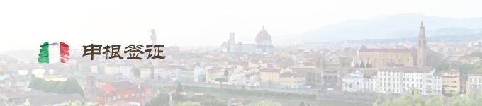 意大利自助遊攻略