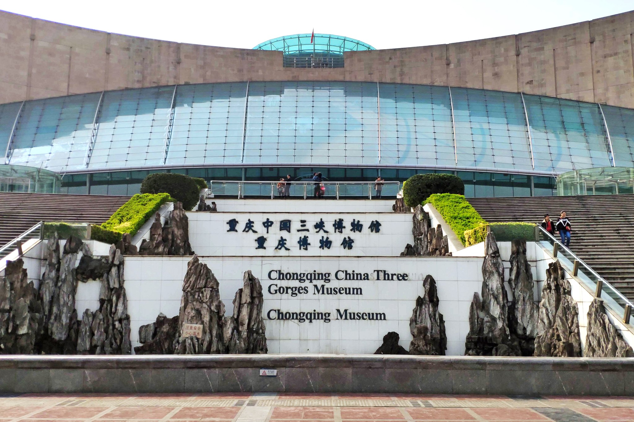 ChongQing Tour Attractions--SanXia Museum