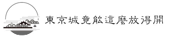 封言封语 | 东京城竟能这么放得开